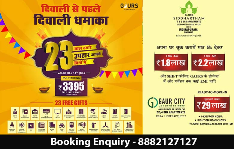 Gaur Smart Homes
